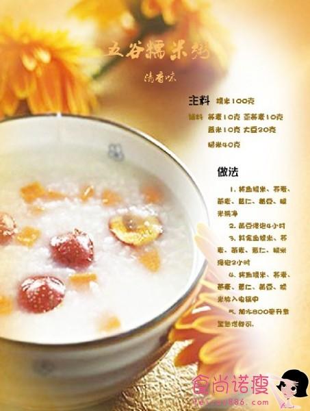 秋季养胃 饮食以蒸煮熬烩为主题